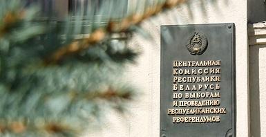 ЦИК утвердил итоги выборов: Президентом избран Александр Лукашенко