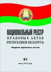 Официальное периодическое печатное издание - сборник правовых актов «Национальный реестр правовых актов Республики Беларусь»