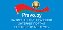 Национальный правовой Интернет-портал � еспублики Беларусь