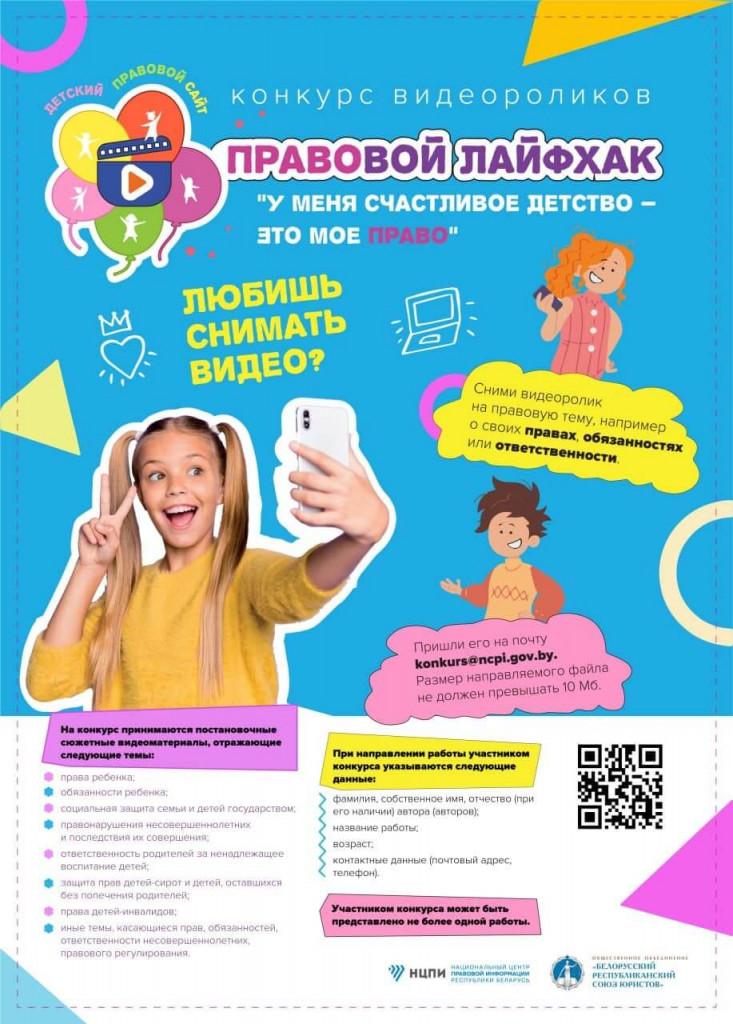 1 июня на Детском правовом сайте стартует конкурс видеороликов