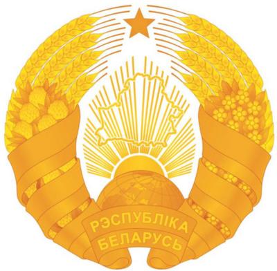 Одноцветное изображение Государственного герба Республики Беларусь (золотое)
