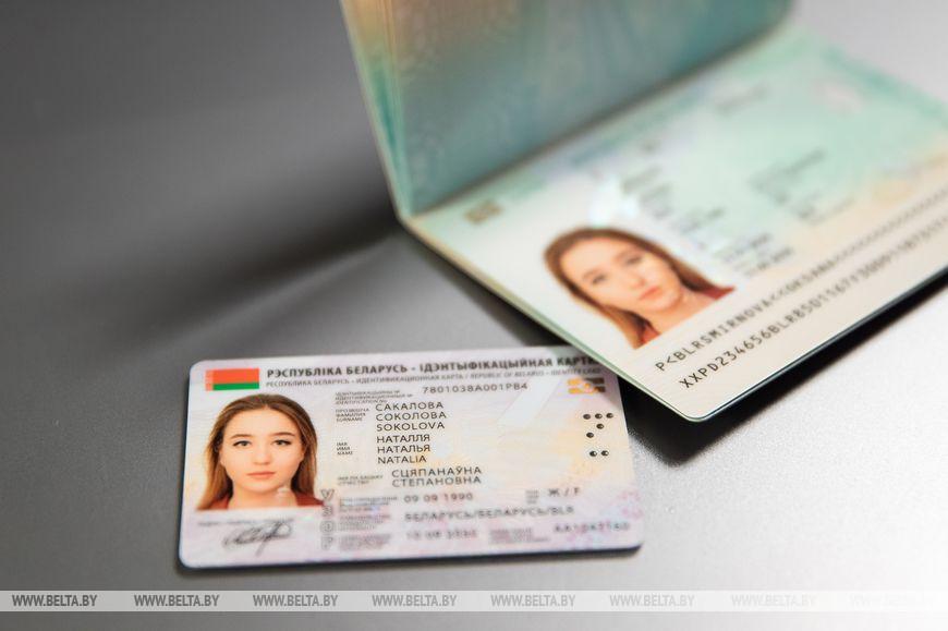 Какими будут новые паспорта