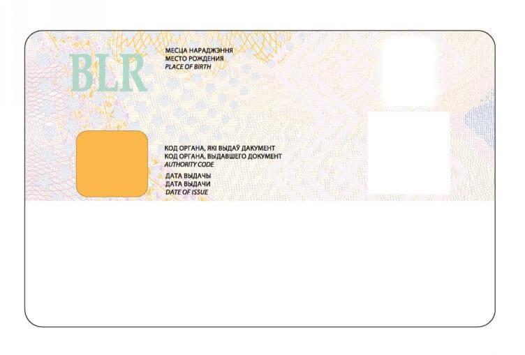 Идентификационная карта гражданина Республики Беларусь