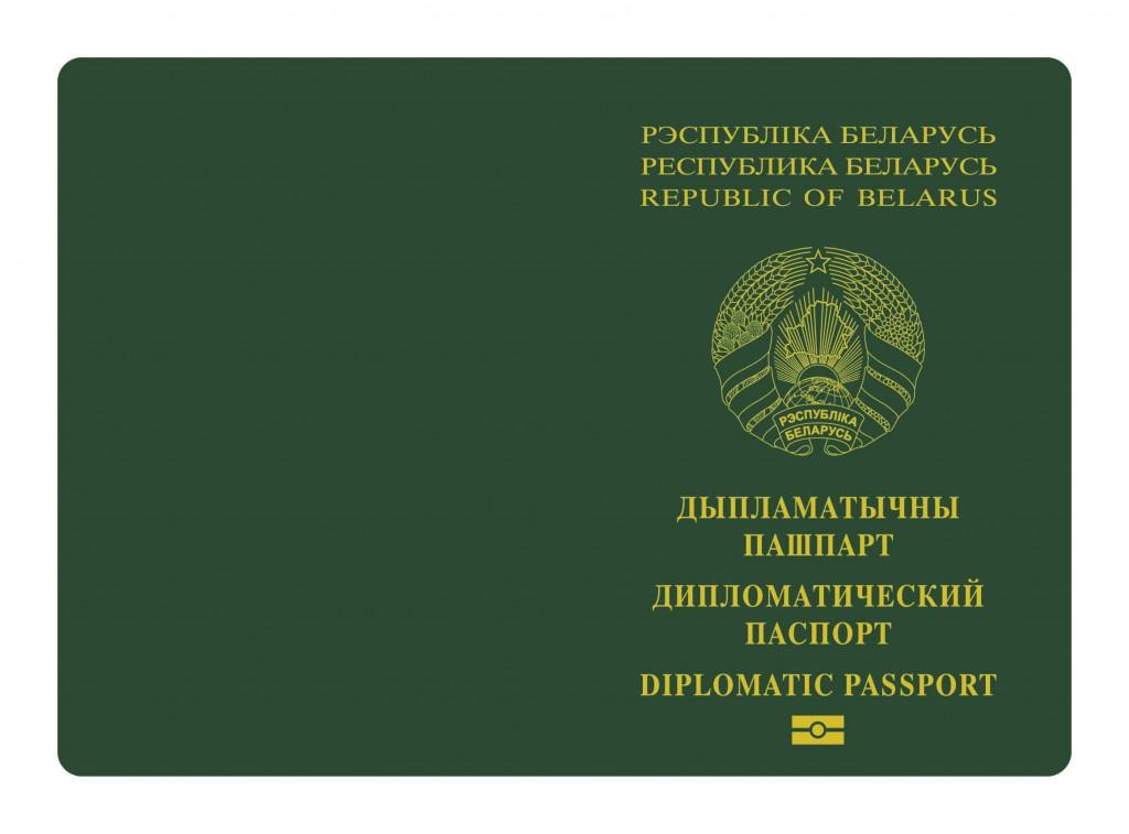 Биометрический дипломатический паспорт гражданина Республики Беларусь