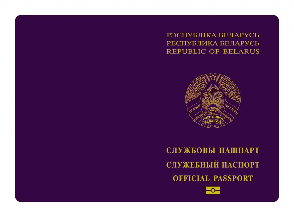Биометрический служебный паспорт гражданина Республики Беларусь