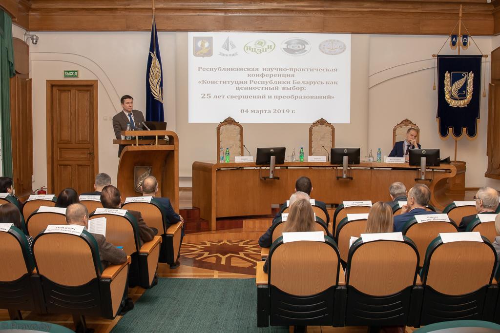 Конференция в честь 25-летия Конституции Республики Беларусь прошла в БГУ