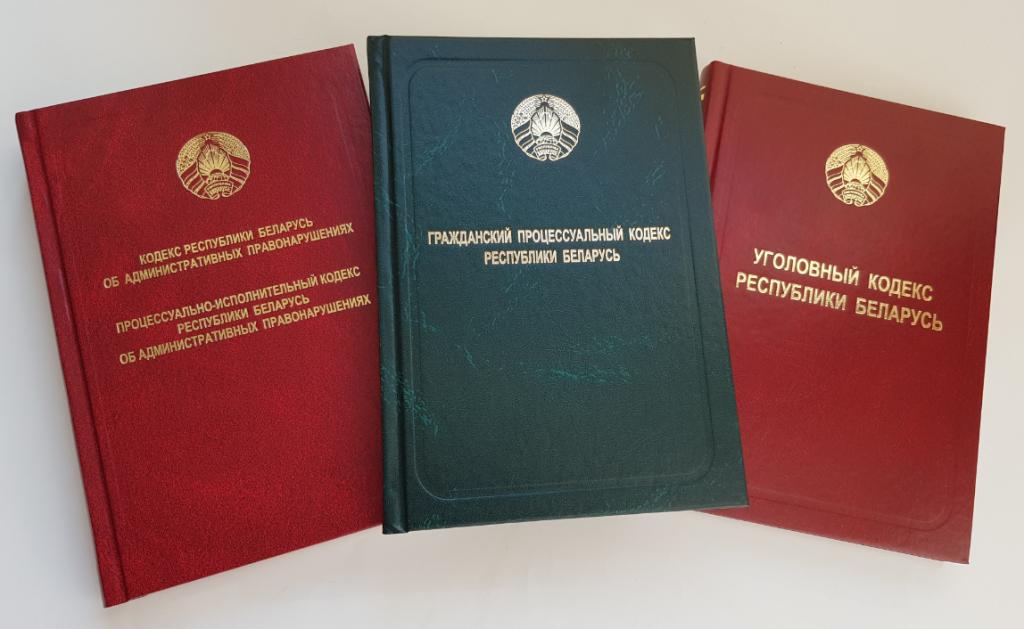 Уголовный кодекс республики беларусь фото