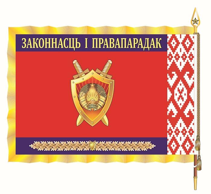 Знамя прокуратуры Республики Беларусь
