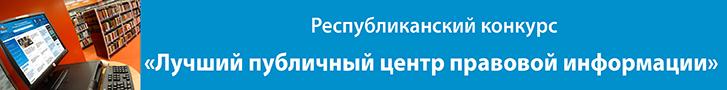 Республиканский конкурс «Лучший публичный центр правовой информации»