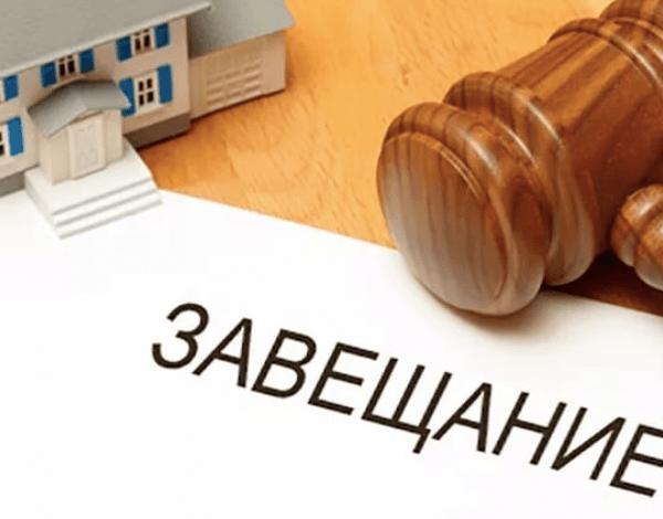 Закон о наследовании жилья рб