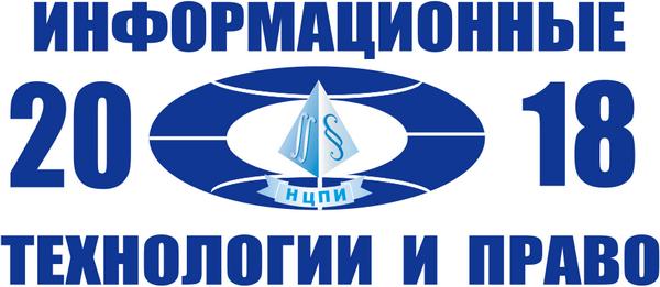 """Конференция """"Правовая информатизация 2018"""""""