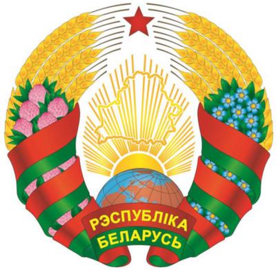 Многоцветное изображение Государственного герба Республики Беларусь