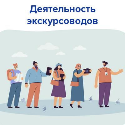 Деятельность экскурсоводов. Раскрыть список НПА