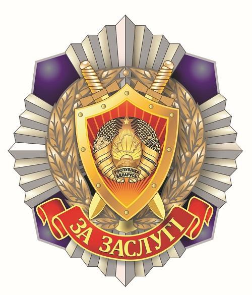 Нагрудный знак отличия прокуратуры Республики Беларусь «За заслугi»