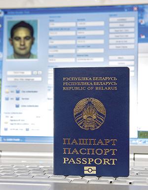 паспортная база данные граждан беларуси