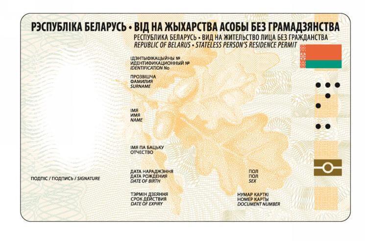 Биометрический вид на жительство в Республике Беларусь лица без гражданства