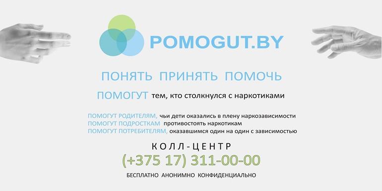 POMOGUT.BY