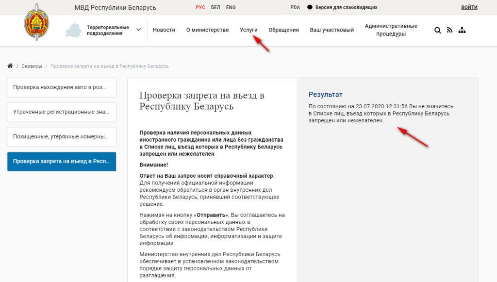 Проверить запрет на въезд в Беларусь можно online