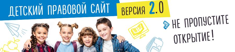 Детский правовой сайт: версия 2.0