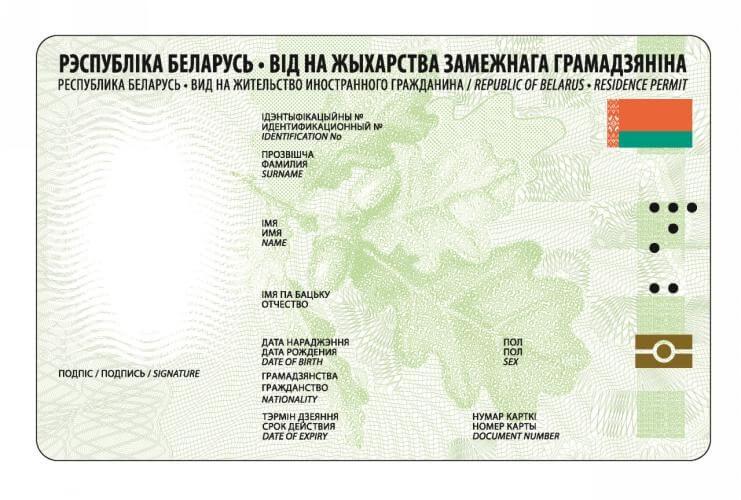 Биометрический вид на жительство в Республике Беларусь иностранного гражданина