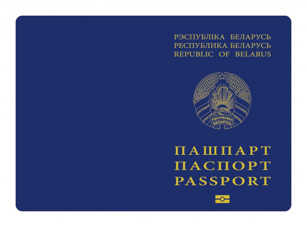 Биометрический паспорт гражданина Республики Беларусь
