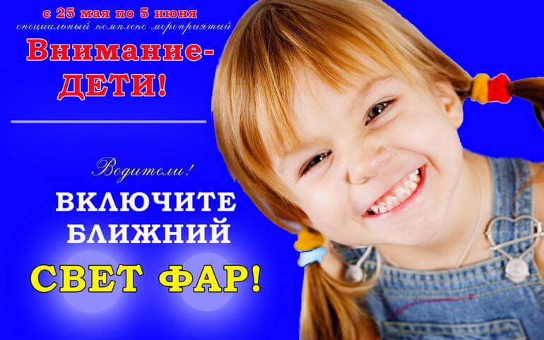 С 25 мая по 5 июня МВД проведет профилактическое специальное комплексное мероприятие «Внимание – дети!»