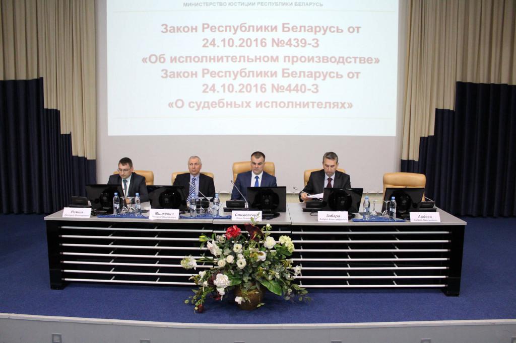 Практическая конференция «Новеллы законодательства об исполнительном производстве»