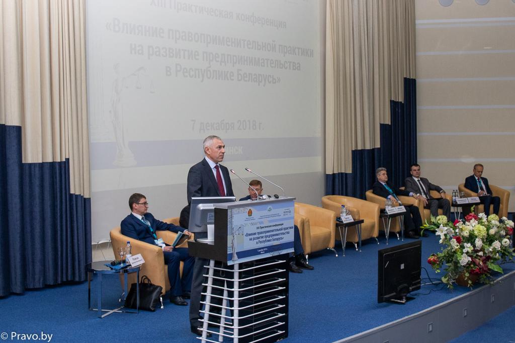 XIII практическая конференция «Влияние правоприменительной практики на развитие предпринимательства в Республике Беларусь»