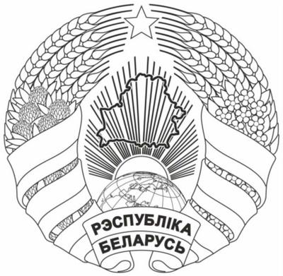 Двухцветное изображение Государственного герба Республики Беларусь