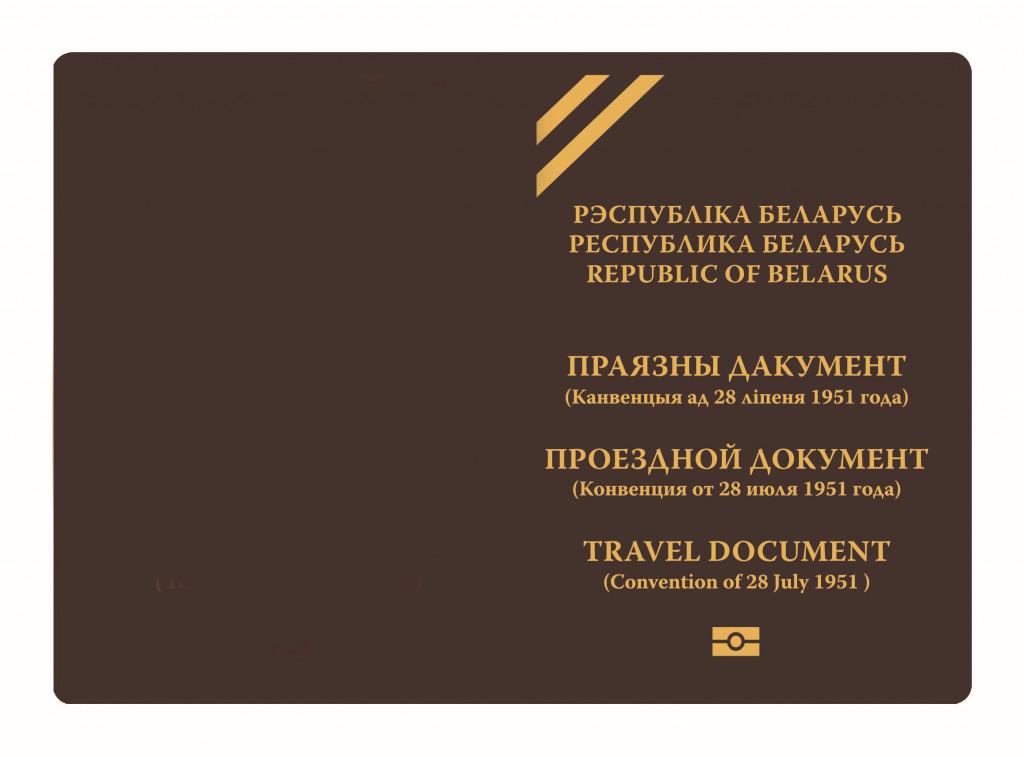 Проездной документ (Конвенция от 28 июля 1951 года)
