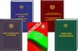 Конституции и кодексы