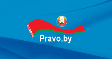 Заграница не поможет: Беларусь присоединилась к международной Конвенции о порядке взыскания алиментов. Как это будет работать?